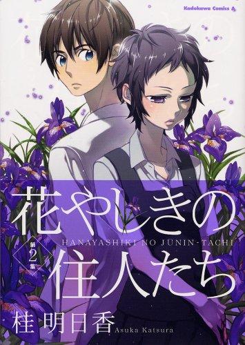 花やしきの住人たち (2) (角川コミックス・エース 121-8)