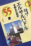 エルサルバドルを知るための55章 (エリア・スタディーズ80)