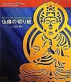 仏像の切り紙―手づくりで楽しむ、ありがたい造形