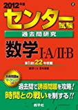 センター試験過去問研究 数学Ⅰ・A/Ⅱ・B (2012年版 センター赤本シリーズ)