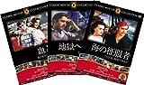 999名作映画DVD3枚パック 海の征服者/地獄への道/血と砂 【DVD】HOP-027