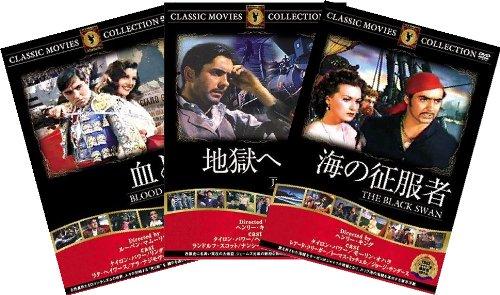 999名作映画DVD3枚パック HOP-027 海の征服者/地獄への道/血と砂 【DVD】