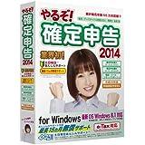 やるぞ! 確定申告2014 for Windows