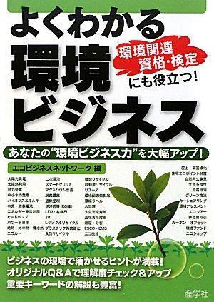 """よくわかる環境ビジネス―あなたの""""環境ビジネス力""""を大幅アップ!"""