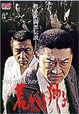 実録・竹中正久の生涯 荒らぶる獅子・外伝 [DVD] (商品イメージ)