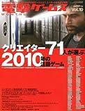 電撃ゲームス Vol.19 2011年 05月号 [雑誌]