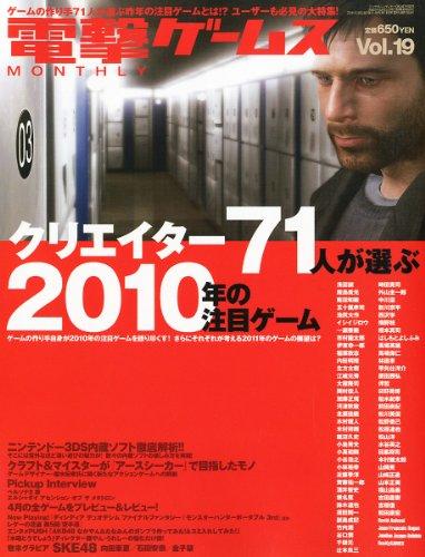 �d���Q�[���X Vol.19 2011�N 05���� [�G��]