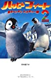ハッピーフィート 2 踊るペンギンレスキュー隊