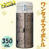chocobit (チョコビット) マグ ボトル 真空断熱 ワンタッチ式 0.35L ちまちまベア COOB350CBE