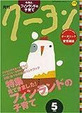 月刊 クーヨン 2008年 05月号 [雑誌]