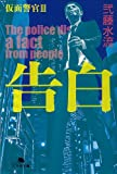 告白 仮面警官〈3〉 (幻冬舎文庫)
