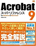 Acrobat 9 �����ѡ���ե���� for Windows&Macintosh