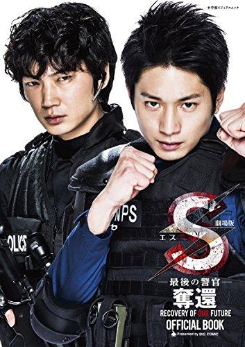 劇場版『S-最後の警官-』OFFICIAL BOOK (小学館ビジュアルムック)