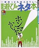 関西遊びのネタ本 (るるぶ情報版 京阪神 7)