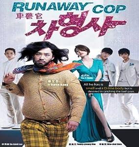Runway cop affiche