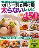 カロリー別&素材別太らないレシピ450品 (GAKKEN HIT MOOK)
