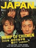ROCKIN'ON JAPAN (ロッキング・オン・ジャパン) 2002年 3月号