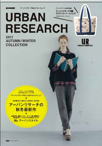 URBAN RESEARCH 2011 AUTUMN/WINTER COLLECTION (e-MOOK)