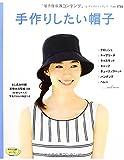 手作りしたい帽子 (レディブティックシリーズno.3782)