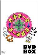 さまぁ〜ず×さまぁ〜ずDVD-BOX 【12+13+特典DISC】