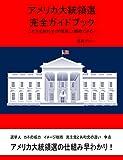 アメリカ大統領選完全ガイドブック: これさえあれば100倍楽しく観戦できる!アメリカ大統領選挙早わかり!