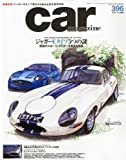 car MAGAZINE (カーマガジン) 2011年 06月号 Vol.396
