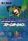 ジョジョの奇妙な冒険 48 (集英社文庫―コミック版) (集英社文庫―コミック版 (あ41-51))