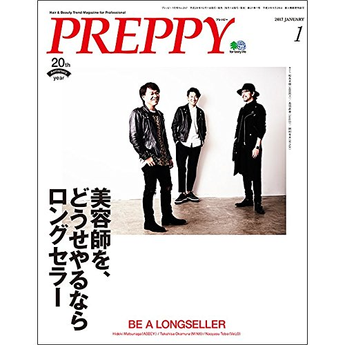 PREPPY (プレッピー) 2017年 1月号