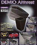 MAZDA デミオ専用アームレストコンソールボックス  日本製/肘掛け/小物入れ/ブラック/DEMIO