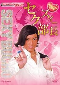 NHK DVD サラリーマンNEO セクスィー部長 ~瞬殺フェロモン17連発!~