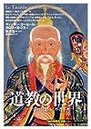 道教の世界 (「知の再発見」双書)
