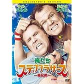 俺たちステップブラザース<義兄弟> CE [DVD]