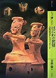 もっと知りたいはにわの世界―古代社会からのメッセージ (アート・ビギナーズ・コレクションプラス)