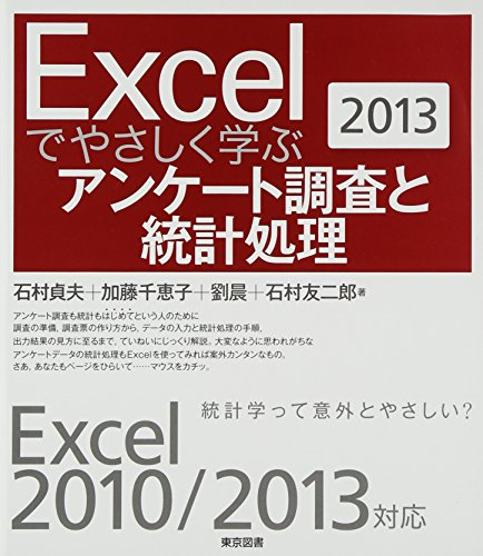 Excelでやさしく学ぶアンケート調査と統計処理〈2013〉