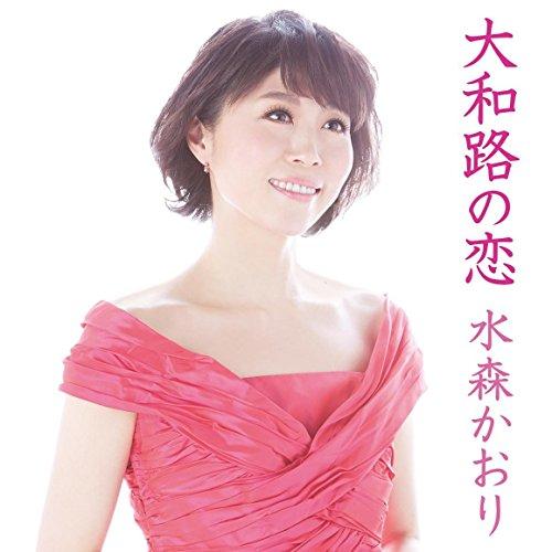 大和路の恋【初回生産限定盤】