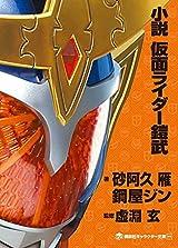 鋼屋ジンによるスピンオフ「小説 仮面ライダー鎧武」が3月発売