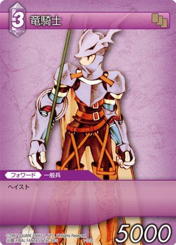 ファイナルファンタジー FF-TCG 竜騎士 1-122C