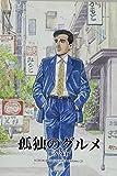 ドラマCD 「孤独のグルメ」