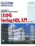 わかるVerilog HDL入門文法の基礎から論理回路設計、論理合成、実装まで (トランジスタ技術SPECIAL)