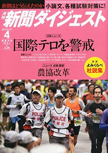 新聞ダイジェスト 2015年 04 月号 [雑誌]