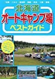 北海道 オートキャンプ場ベストガイド