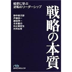 戦略の本質 (日経ビジネス人文庫) (日経ビジネス人文庫 (の1-2))