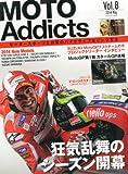 MOTO Addicts (モトアディクツ) 2014年 05月号 [雑誌]