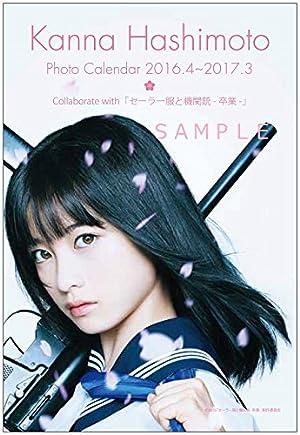 橋本環奈フォトカレンダー 2016.4~2017.3