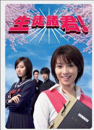 生徒諸君! DVD-BOX