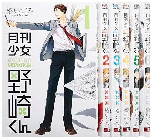 月刊少女野崎くん コミック 1-6巻セット