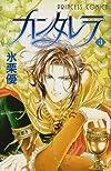 カンタレラ 3 (プリンセスコミックス)