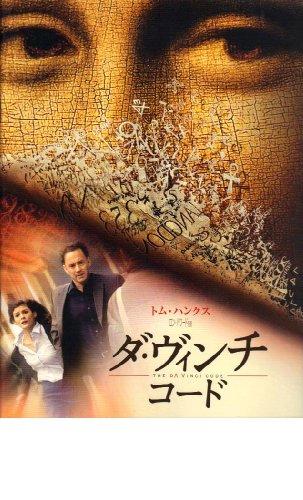 映画パンフレット 「ダ・ヴィンチ・コード」監督ロン・ハワード 出演トム・ハンクス、オドレイ・トトゥ