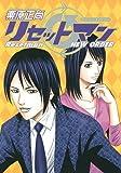 リセットマン NEW ORDER (ヤングジャンプコミックス)