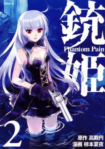 銃姫 -Phantom Pain-(2) (シリウスコミックス)